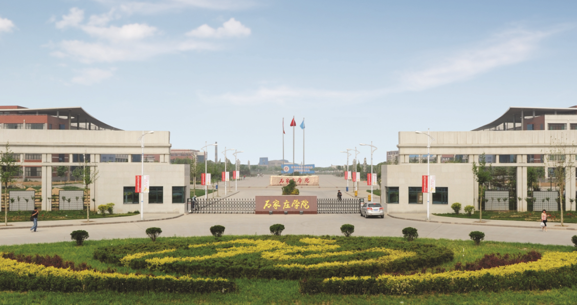 石家庄学院