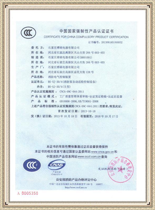 消防巡检柜3c证书