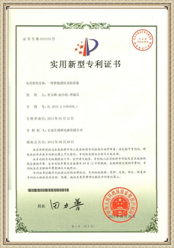 消防巡检柜专利证书