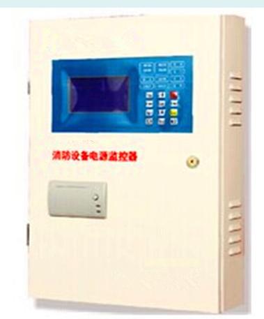 消防电源监控器